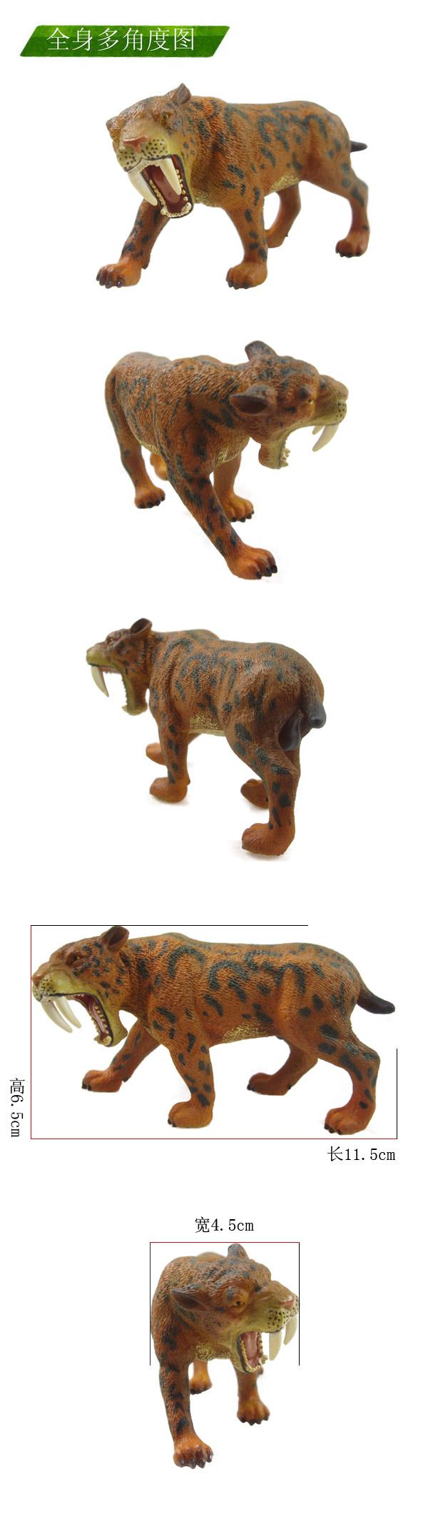 我你他)专业生产高质量动物模型,产品超过400种,种类包括远到史前的
