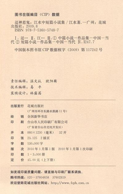 惹鬼番外合集txt_逗神惹鬼:江水中短篇小说集