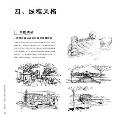 景观·建筑手绘表现应用手册-线稿训练(中青雄狮)