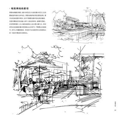 景观 建筑手绘表现应用手册-线稿训练(中青雄狮)