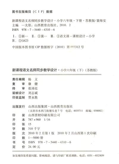 小学六年级语文(下册)名师同步教学设计