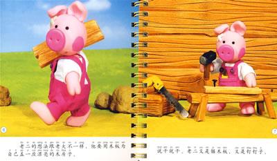 小小孩影院 三只小猪