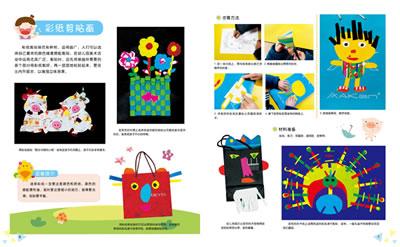 幼儿园创意美术 综合材料篇