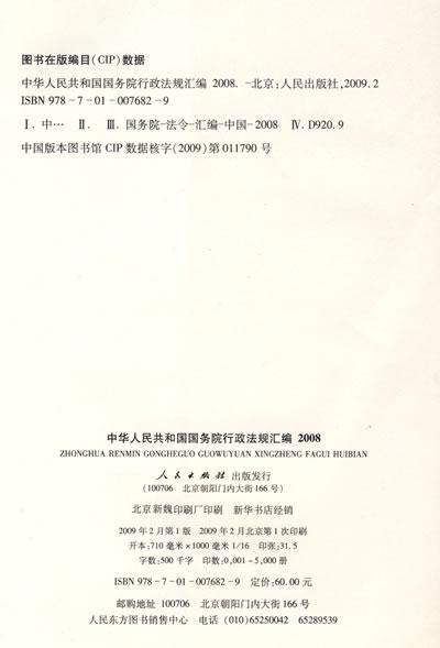 中华人民共和国国务院行政法规