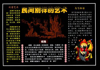 农村法律知识; 新农村宣传板报系列——生产生活_福建美术出版社_福建