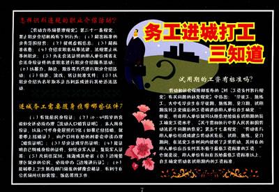 【新农村宣传板报系列——生产生活】正版 满150包邮 福建美术出;