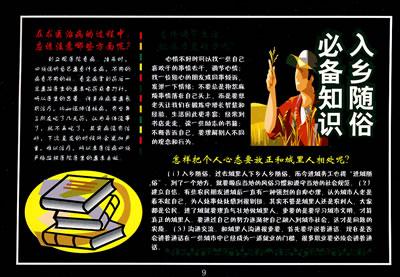 农村书屋快乐阅读手抄报