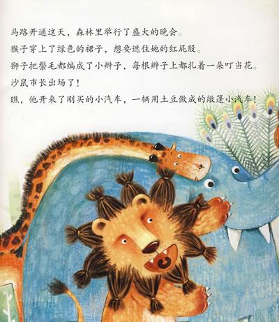 让我们一起来看看森林里的小动物们有什么教给孩子