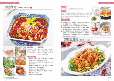 网购-拍拍网; 巧厨娘诱惑川菜 家常菜 菜谱制作大全 书籍 - 网上