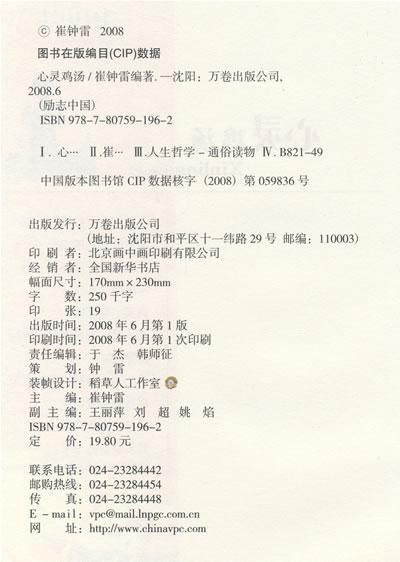 中国话小提琴曲谱