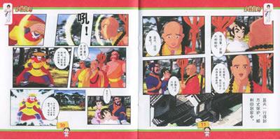 少林传奇(剧场版共5册)——大型动画系列丛书图片