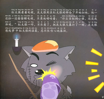 喜羊羊与灰太狼图画故事书魔笛/20948384