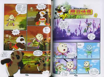 豆子粘贴画动漫熊猫