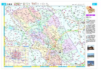 石家庄市交通地图册(城区地图+县市地图+公交