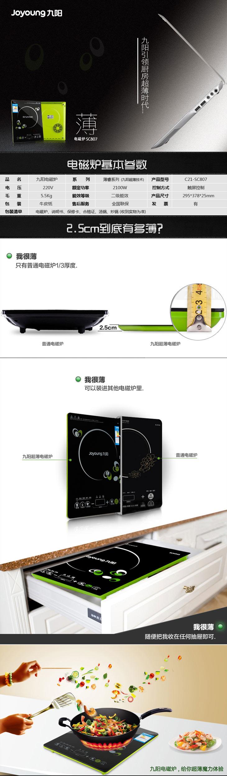 九阳 电磁炉 c21-sc807 整版触摸 二级能效 整机超薄25mm