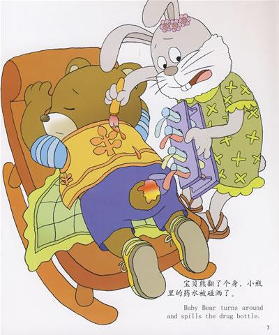 《宝贝第一童话系列图书》共4本:捣蛋球,放风筝,彩虹尾巴,美丽的花环.