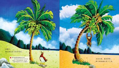 小牛顿爱探索科普绘本——小椰子成长记