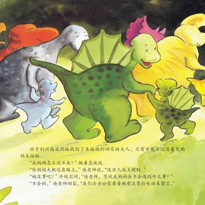 小恐龙幼儿园情商培养图画书.妈妈还不来!