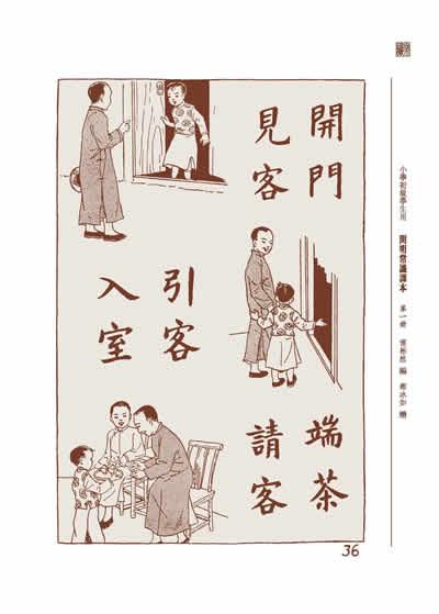 开明常识课本 小学初级学生用 全八册 典藏版 赠繁简对照手册 知图片