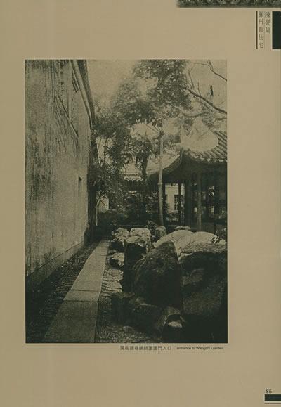 著有《说园》,《苏州园林》,《扬州园林》,《中国民居》,《绍兴石桥》