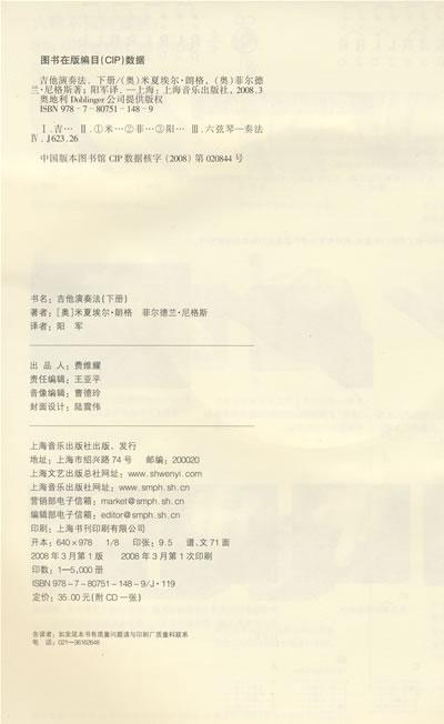 exo月光口琴简谱