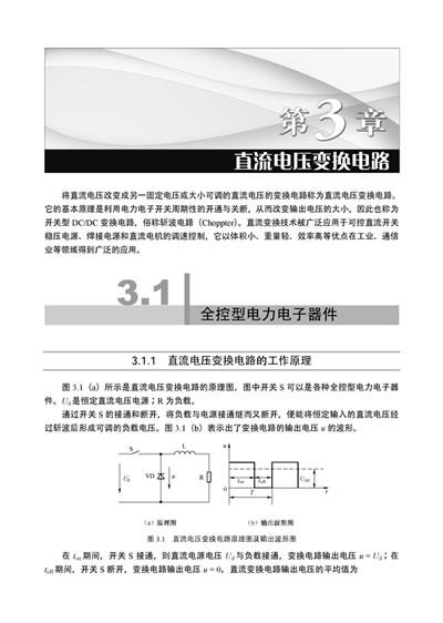 1 三相半波可控整流电路组成的直流电源  2.6.