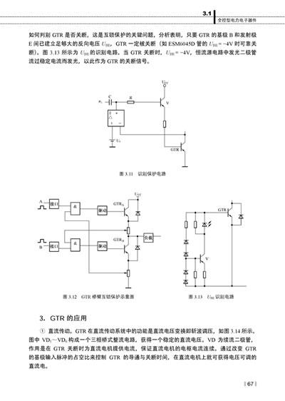 2.2 电感性负载  2.2.3 反电动势负载  2.2.4 共阳极整流电路  2.