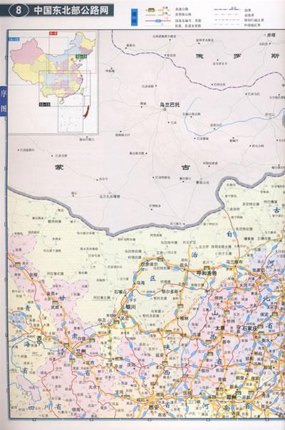 中国高速公路及城乡公路网里程地图集