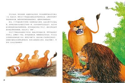 动物园大揭秘:动物宝宝学本领