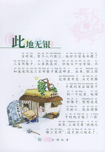 成语故事(注音版)——世界儿童共享的经典丛书