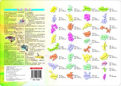 磁力中国地理拼图(mini书包)