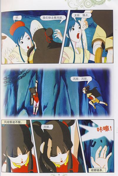 千集大型神话系列动画片《东方神娃2》3