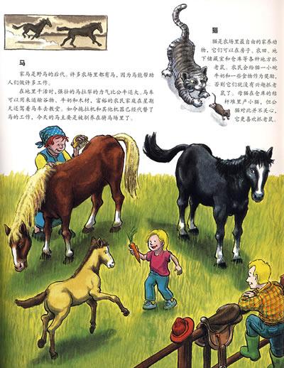 农场野生动物恐龙