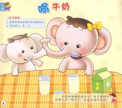 幼儿喝牛奶卡通图片