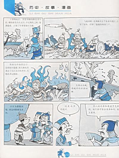 歷史漫畫事件