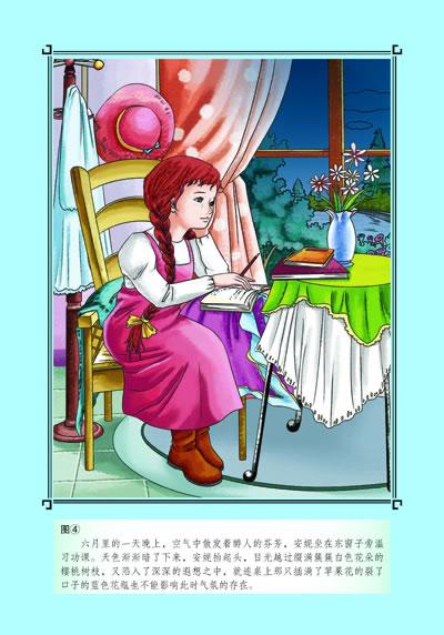 绿山墙的安妮 精美彩插 语文新课标必读 无障碍阅读 励志版 23位著名