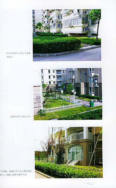 住宅室外环境设计 高祥生著 9787810508506 东南大学出版社