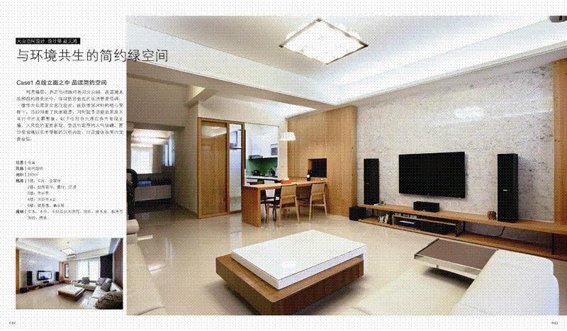 别墅装修——名家室内设计案例鉴赏(配光盘)(幸福空间