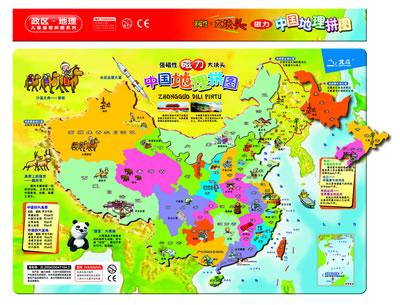 中国少儿手绘地图