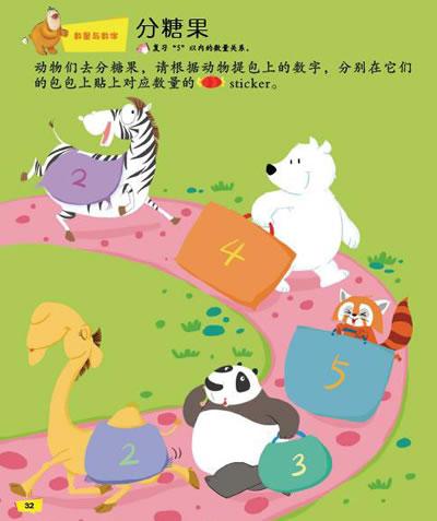 幼儿园美术教案小蜗牛绘本