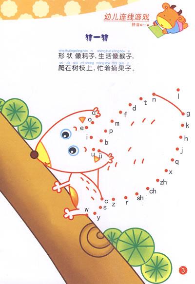 幼儿益智游戏书(1)--幼儿连线游戏(拼音a--w)