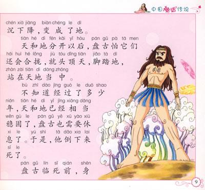 f12 中国神话传说