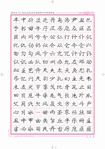 庞中华钢笔行书字帖图片