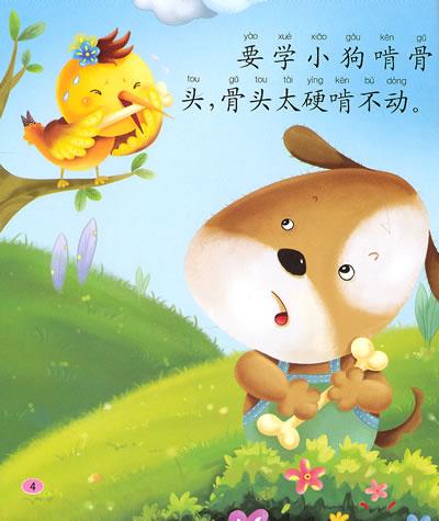 婴儿学说话教程动物篇详细介绍