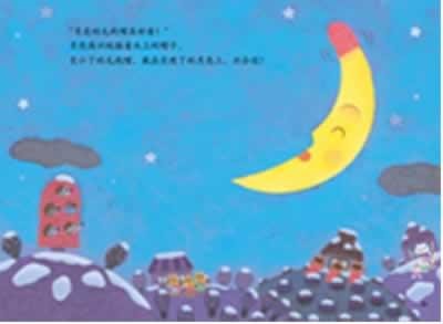 月亮的帽子——七彩梦系列图画书