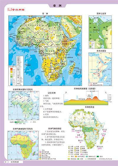 若干典型地貌的等高线表示法  世界地理   世界政治地图   亚洲&图片