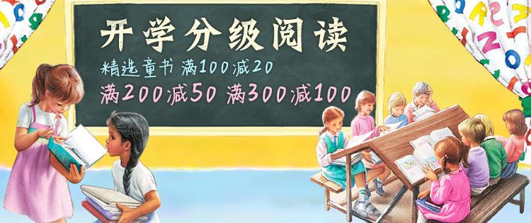 开学典礼 童书满300减100