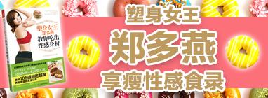 郑多燕食谱