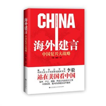 海外建言:中国复兴大战略