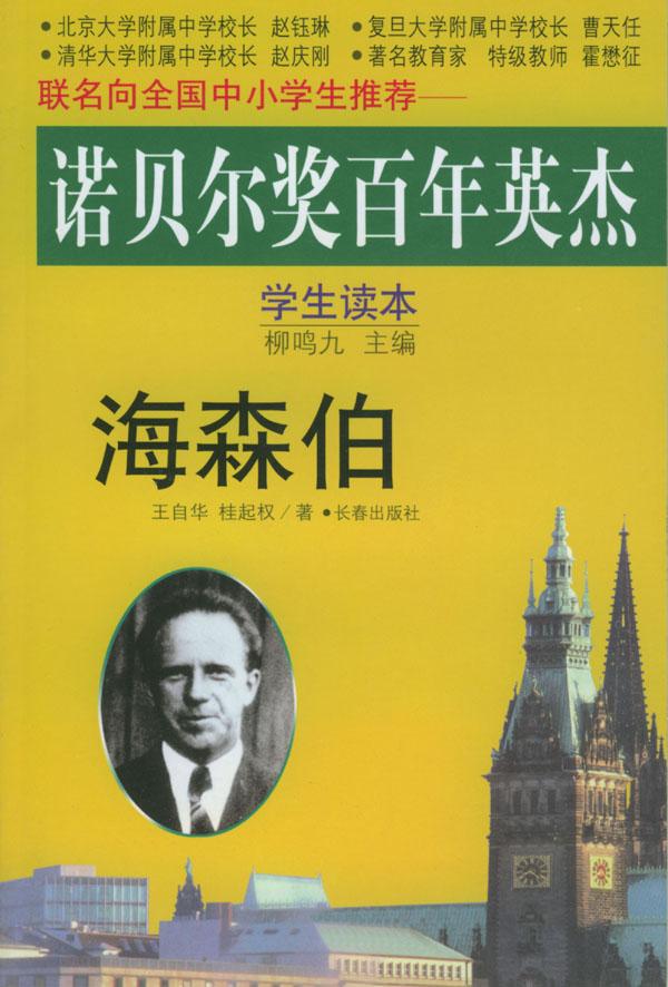 诺贝尔奖百年英杰:玻尔(学生读本)